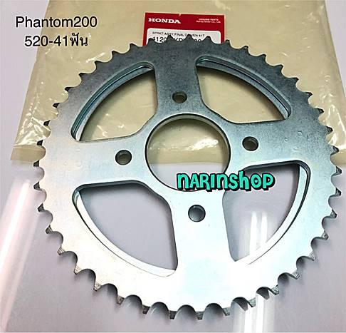 สเตอร์หลัง Phantom200 520-41ฟัน /แท้ศุนย์