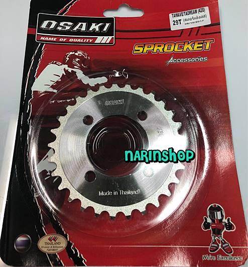 สเตอร์หลัง Wave100 420-28-36ฟัน เลสเงิน OSAKI