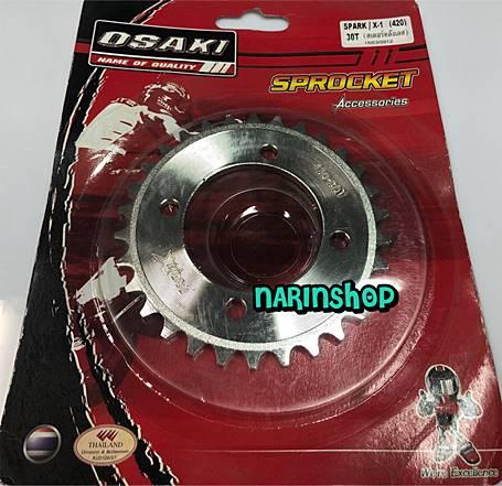 สเตอร์หลัง SPARK/X1 420-30,33,34,35,36ฟัน เลสเงิน OSAKI