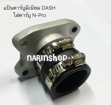 แป้นคาร์บูมีเนียม DASH ใส่คาร์บู N-PRO