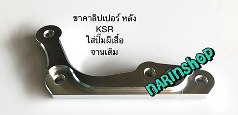 ขาคาลิปเปอร์หลัง KSR ปั๊มผีเสื้อ