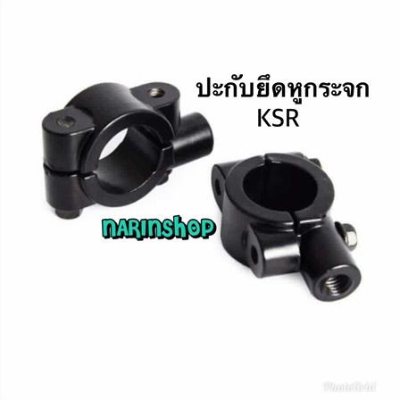 ปะกับยึดหูกระจก KSR / สีดำ