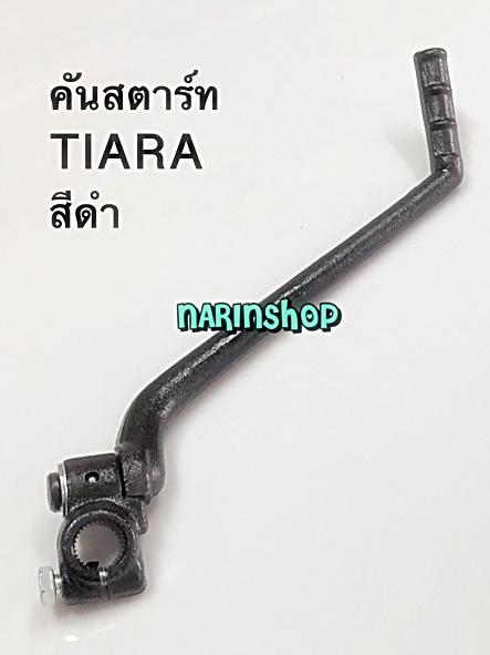 คันสตาร์ท Yamaha TIARA / สีดำ