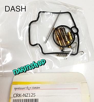 ชุดซ่อมคาร์บู Honda DASH