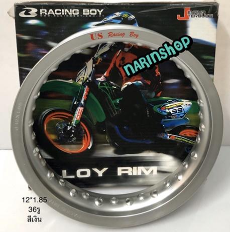 ขอบอลูมิเนียม Racing Boy 12*1.85(36H)สีเงิน