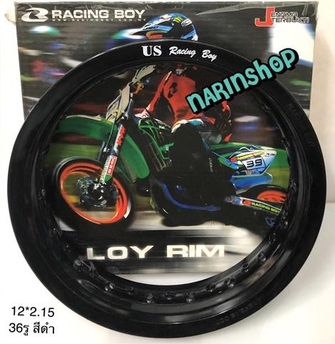 ขอบอลูมิเนียม Racing Boy 12*2.15(36H)สีดำ