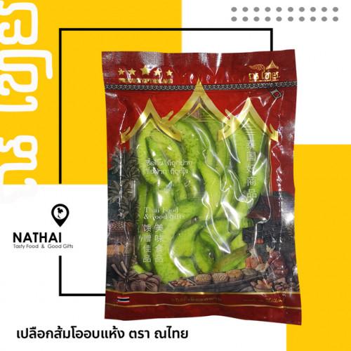 ณไทย เปลือกส้มโออบแห้ง