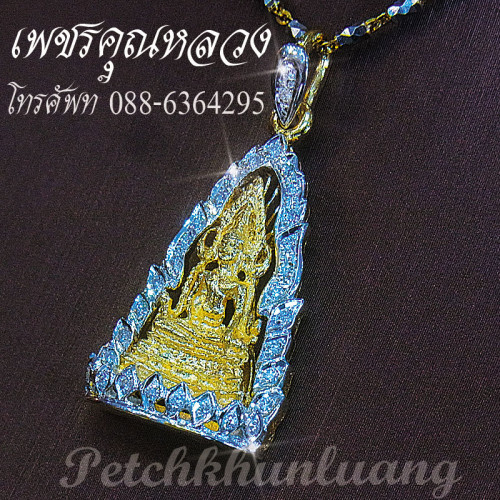 จี้พระพุทธชินราชล้อมเพชร,จี้พระล้อมเพชร,จี้พระล้อมเพชรแท้ ,จี้พระล้อมเพชรน้ำงาม การันตีคุณภาพ 2