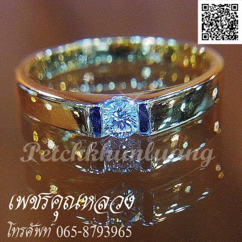 เซ็ตแหวนหมั้น แหวนแต่งงาน แหวนคู่เจ้าบ่าวเจ้าสาว ราคาย่อมเยา 4
