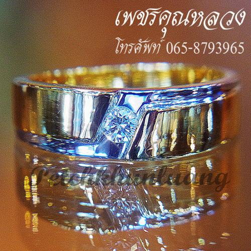 เซ็ตแหวนคู่ แหวนแต่งงาน แหวนเจ้าบ่าวเจ้าสาว (ราคาโปรสุดพิเศษสำหรับคู่รักเท่านั้นค่ะ) 3