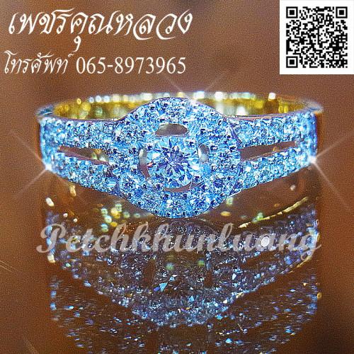แหวนเพชรชู ..แหวนหมั้น..แหวนแต่งงาน..ของขวัญ..ของฝาก..เพชรคัดน้ำงามเล่นไฟดีสุดสุดค่ะ**