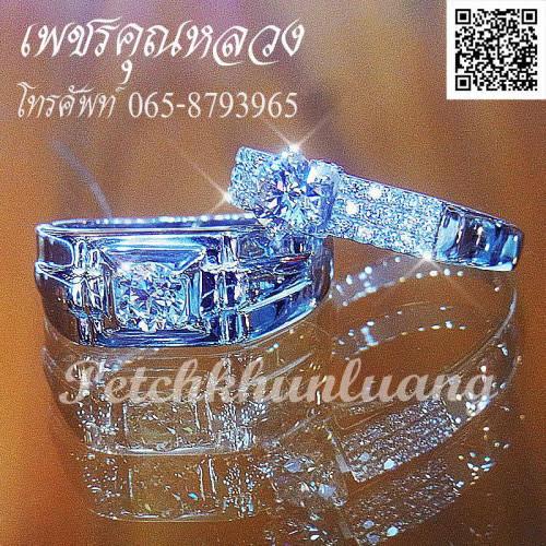 เซ็ตแหวนคู่ แหวนหมั้น แหวนแต่งงาน ตัวเรือนทองคำขาว (ราคาโปรสุดพิเศษ สำหรับคู่รักเท่านั้นค่ะ)