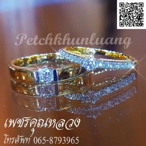 เซ็ตแหวนหมั้น แหวนแต่งงาน แหวนคู่เจ้าบ่าวเจ้าสาว ราคาย่อมเยา