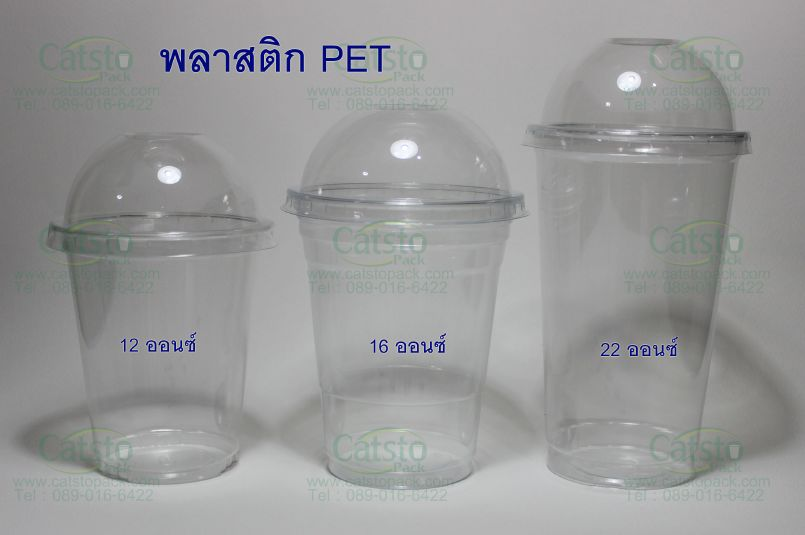 แก้วพลาสติก PET (เกรดพรีเมี่ยม)