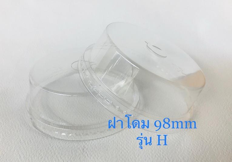 ฝาฮาฟ 98mm H