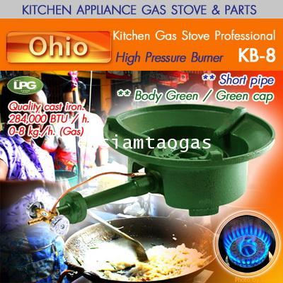 เตาแรงดันสูง,เตาแม่ค้า รุ่น KB-8 ไฟแรงทำให้อาหารสุกเร็ว เหมาะกับร้านอาหาร ขายอาหารตามสั่ง โต้รุ่ง