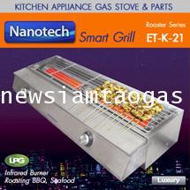 เตาปิ้งย่างระบบแก๊ส LPG รุ่น K21สำหรับร้านขายหมูสะเต๊หรือหมูปิ้ง