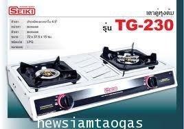 เตาแก๊สตั้งโต๊ะหัวคู่เซกิ รุ่นtg230หัวเทอร์โบสเตนเลสทั้งตัวไฟแรงมาก ร้อนเร็วทันใจ