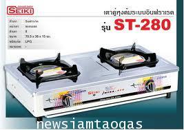เตาแก๊สตั้งโต๊ะหัวเซกิรุ่น ST-280 หน้าเป็นสเตนเลส สะอาด ประหยัด ปลอดภัยไม่มีเปลวไฟ ไม่มีเขม่า