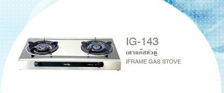 เตาแก๊สตั้งโต๊ะหัวคู่ อิมาร์เฟล๊กซ์รุ่นIG-143 รูปทรงคลาสลิคบางพิเศษSUPER SLIM สวยงามทนทาน