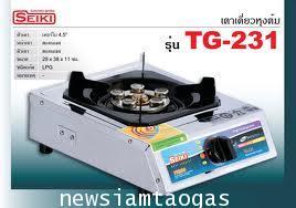 เตาแก๊สตั้งโต๊ะหัวเดี่ยวยี่ห้อ เซกิรุ่นTG-231หัวเทอร์โบไฟแรงสะใจสเตนเลสทั้งตัว
