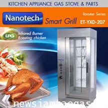 ตู้ย่างไก่ระบบแก๊สราคาถูกยี่ห้อนาโนเทค(NANOTECH)รุ่นET-YXD-207สามารถย่างไก่ได้ 12ตัวใน1ครั้ง