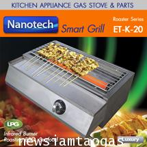 เตาปิ้งย่างอินฟาเรด ET-K20 อินฟาเรด 1แท่งปลอดภัย  ประหยัดแก๊สสปาร์คในตัว สเตนเลสทั้งตัว