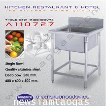ซิงค์ล้างจานอ่างลึกสำหรับร้านอาหารหรือโรมแรมสเตนเลสทั้งตัวถอดประกอบได้มี1อ่างรุ่นA-110727