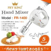 เครื่องผสมอาหารแบบมือถือ(HAND MIXER)รุ่นFR-301ใช้งานง่าย  เหมาะสำหรับแม่บ้านมือใหม่