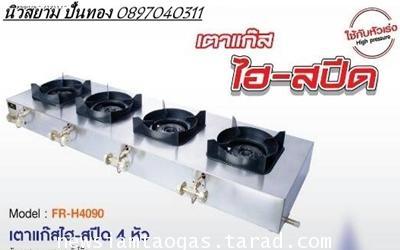 เตาแก๊สไฮ-สปีด 4หัว ใช้กับหัวเร่ง  ไฟแรง อาหารสุกทันใจ  รุ่นFR-H4090