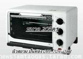 เตาอบขนมเค้กยี่ห้อ FRY KINGรุ่น FR-V20ความร้อนได้ 100C-250Cตั้งเวลาได้ 60 นาที