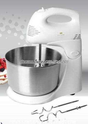 เครื่องผสมอาหาร (ฐาน+โถ)รุ่น FR-Q287โถขนาด3ลิตร สำหรับใช้ตีแป้ง ตีไข่ ทำครีมเนย
