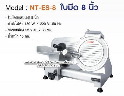 เครื่องสไลด์เนื้อแช่แข็งกึ่งอัตโนมัติ รุ่นNT-ES-8ใบมีดขนาด 8 นิ้วสไลด์ได้บางเฉียบ