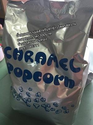 น้ำตาลคาราเมล ขนาด2กก.สำหรับทำป๊อบคอร์น ทำให้หอมหวานน่ารับประทาน