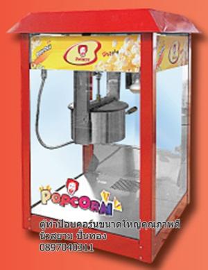 ตู้ข้าวโพดคั่ว(ป๊อปคอร์น) ขนาด 24 ออนซ์ เหมาะสำหรับผู้ผลิตpopcornขนาดใหญ่ ราคาถูก ทำง่ายไม่ยุ่งยาก