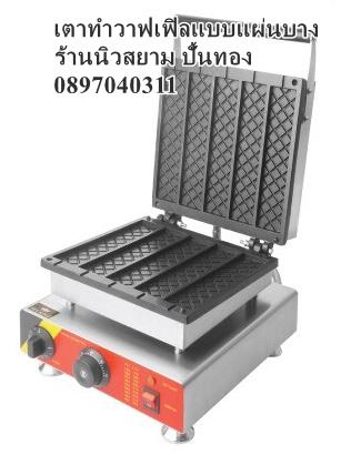 เตาวาฟเฟิลไฟฟ้าแบบแท่งแผ่นบาง รุ่นFR-NP515