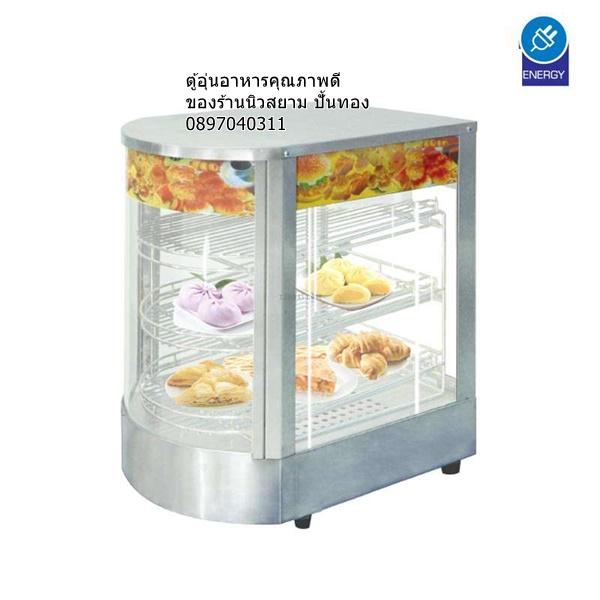 ตู้อุ่นอาหารรุ่นDH-3P มี3ชั้นสำหรับใส่ของที่ทอดแล้ว เพื่อให้ร้อนอยู่เสมอ