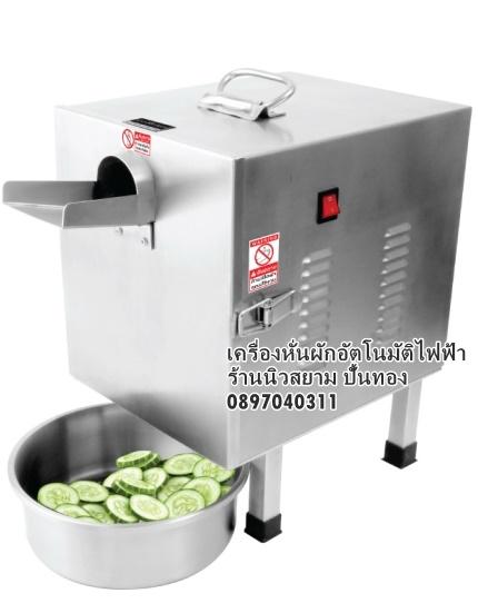 เครื่องหั่นผักอัตโนมัติไฟฟ้า หั่นผักได้จำนวนมากๆๆใช้ง่าย ปลอดภัยเหมาะสำหรับทำอาหารจำนวนมากๆๆ