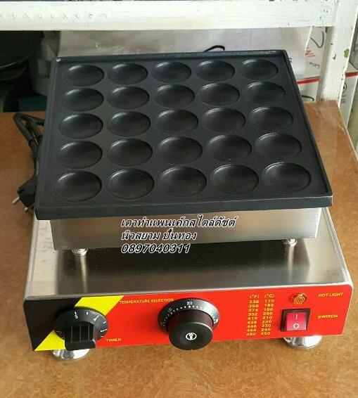 เครื่องทำขนมแพนเค้กครก(poffertjes pancake)หรือมินิแพนเค้กสไตล์Dutch