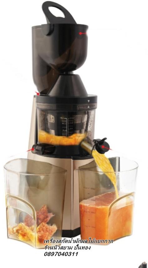 เครื่องสกัดผักผลไม้แบบแยกกาก(slow juicer)รุ่นFR-SJ01