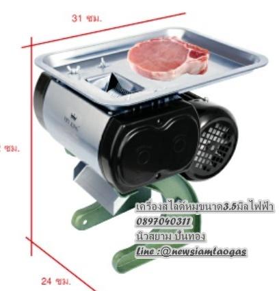 เครื่องสไลด์เนื้อขนาดหนา3.5มิลรุ่นFR-MS1ใช้ไฟฟ้าใช้กับหมู เนื้อ ไก่ได้ใช้สไลด์เนื่อเพื่อเสียบไม้