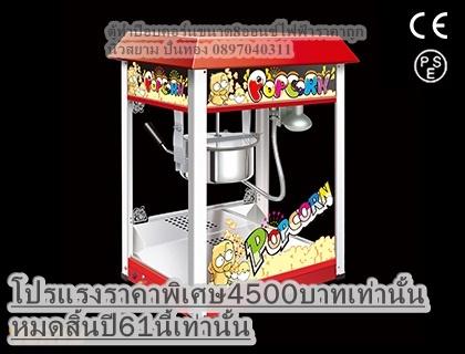 ตู้ป๊อบคอร์นราคาถูกเครื่องทำป๊อบคอร์นราคาถูกตู้ทำข้าวโพดคั่วราคาถูก เครื่องคั่วข้าวโพด4500บาท
