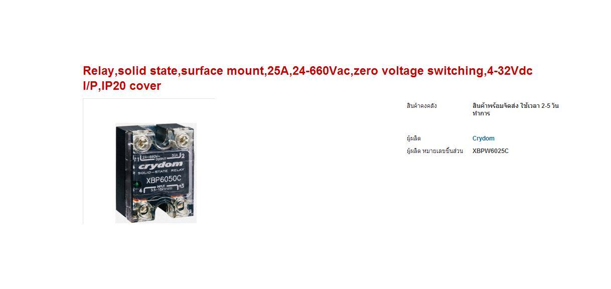 โซลิด สเตท รีเลย์ CRYDOM XBPW6025C