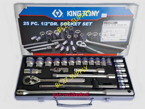 ชุดบล็อก Kingtony 1/2 นิ้วหรือ 4 หุน,6 เหลี่ยม 4326MR,25ตัวชุด(เครื่องมือช่าง)
