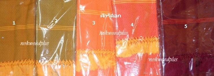 ผ้ารัดอกพระผ้าฝ้ายทอมือลายไทย(ลายเล็ก)