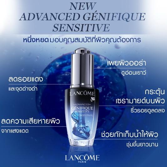 Pre-order ลด 40 เปอร์ : Lancome Advanced Génifique Sensitive 20ml. 1
