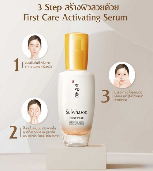 *Pre-order..รุ่นใหม่* Sulwhasoo First Care Activating Serum 60ml. 2