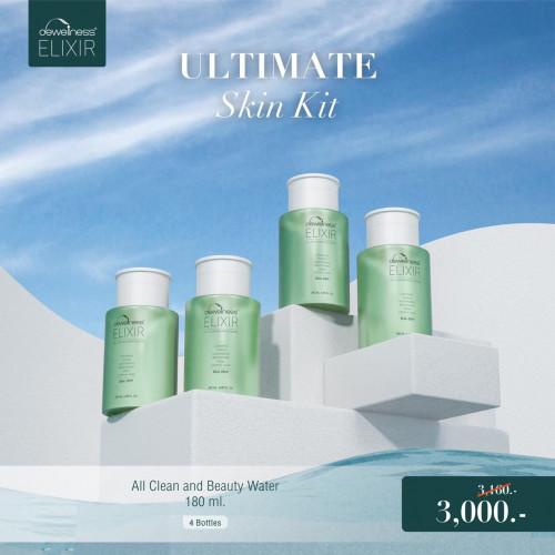 (รวมส่ง) DEWellness Ultimate Skin Kit