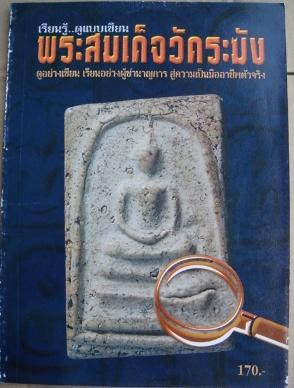 หนังสือเรียนรู้ดูแบบเซียนพระสมเด็จวัดระฆัง