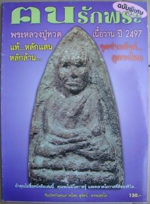 หนังสือตนรักพระหลวงปู่ทวดเนื้อว่าน 2497